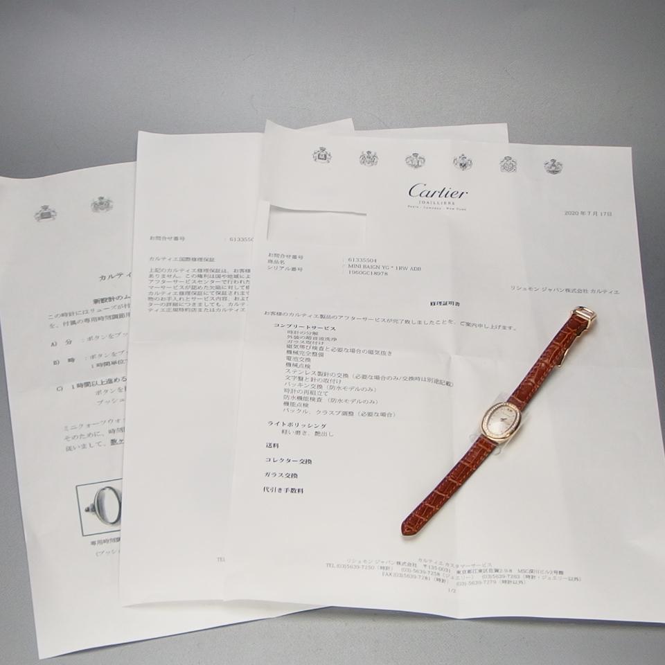 【超希少 純正ダイヤベゼル YGケース コンプリート済】Cartier Mini BAIGNOIRE ミニ ベニュワール QZ レディース 腕時計 修理証明書付_2020年7月 メーカーコンプリートサービス済