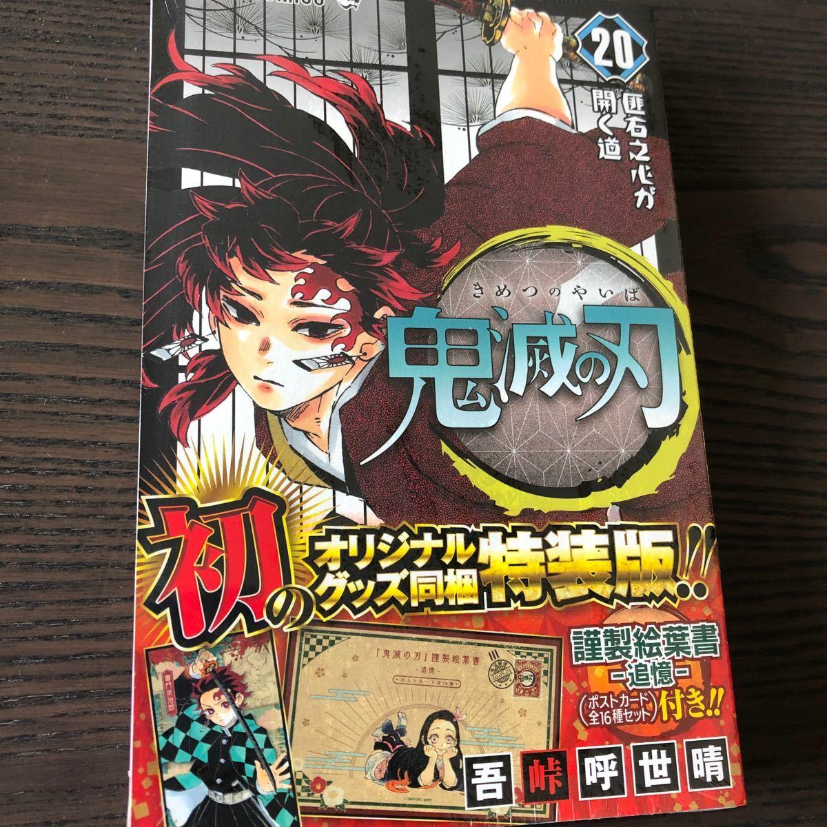再値下げ☆鬼滅の刃 20 特装版 シュリンク付き おまけポストカード2枚