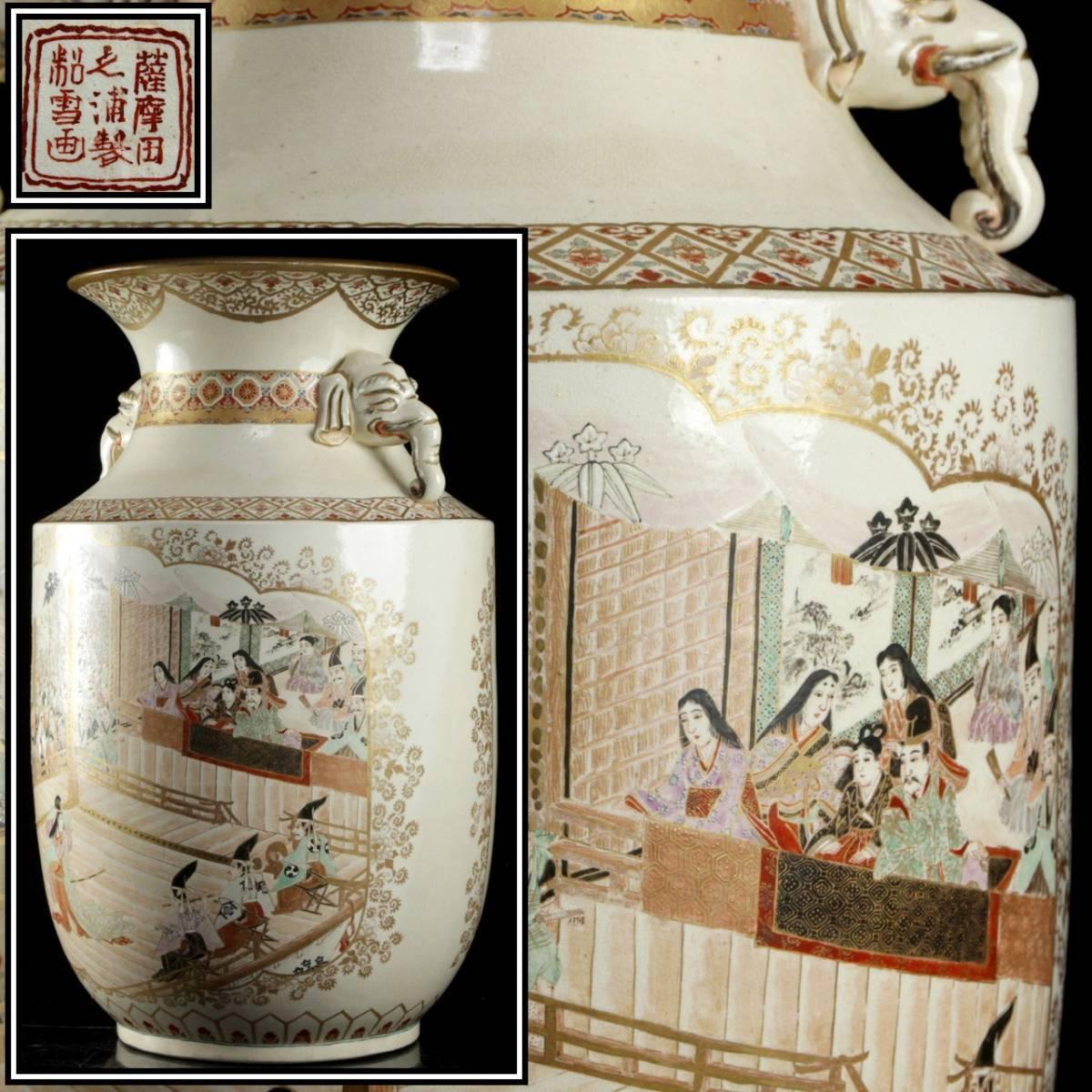 ◆舩◆ 古美術品 薩摩田之浦製 粘雪画 白薩摩焼 象耳人物図金彩花瓶 54cm 箱付 唐物骨董 [Y208]Wd/7TB/(160)