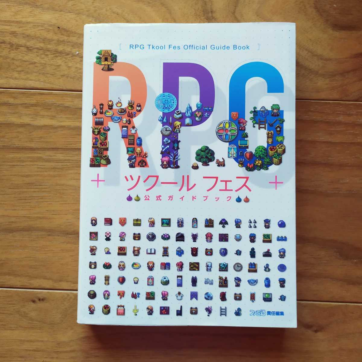 RPGツクールフェス 公式ガイドブック
