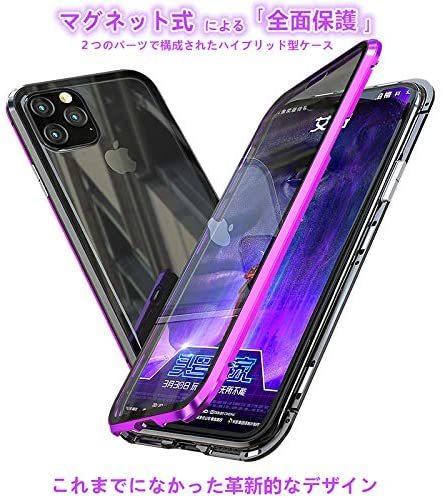表面強化ガラス+背面強化ガラス iPhone 11 Pro /iPhone 11 ケース 2色アルミバンパー マグネット留め 磁石止め クリア 透明 液晶ガラス _画像6