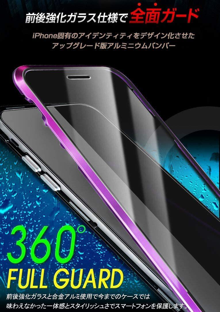 表面強化ガラス+背面強化ガラス iPhone 11 Pro /iPhone 11 ケース 2色アルミバンパー マグネット留め 磁石止め クリア 透明 液晶ガラス _画像8