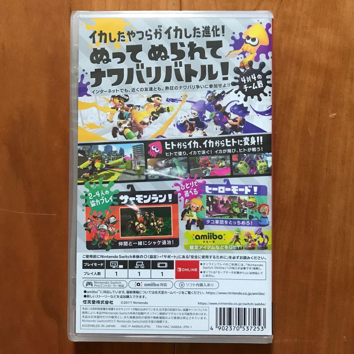 【Switch】スプラトゥーン2 ☆新品・未開封☆