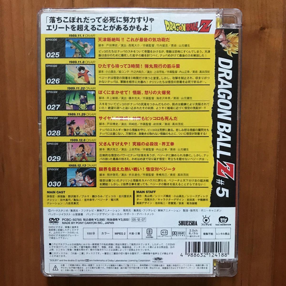 【DVD】DRAGON BALL Z #4, #5 ドラゴンボールZ 野沢雅子
