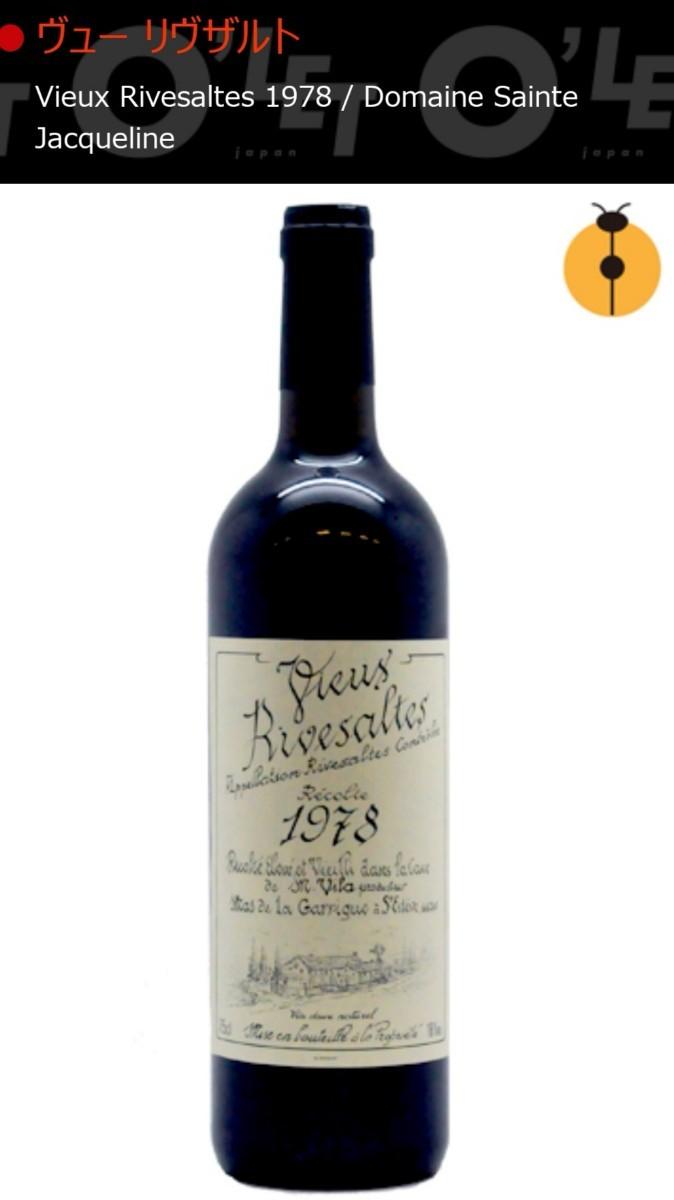 ヴィンテージ 赤ワイン Vieux Rivesaltes 1978