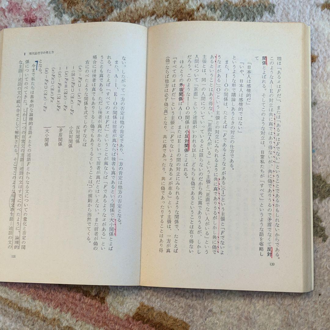 現代論理学入門 岩波新書