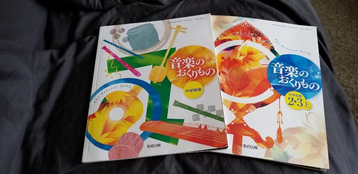 教育出版 音楽のおくりもの 中学器楽 中学音楽2.3上二冊組
