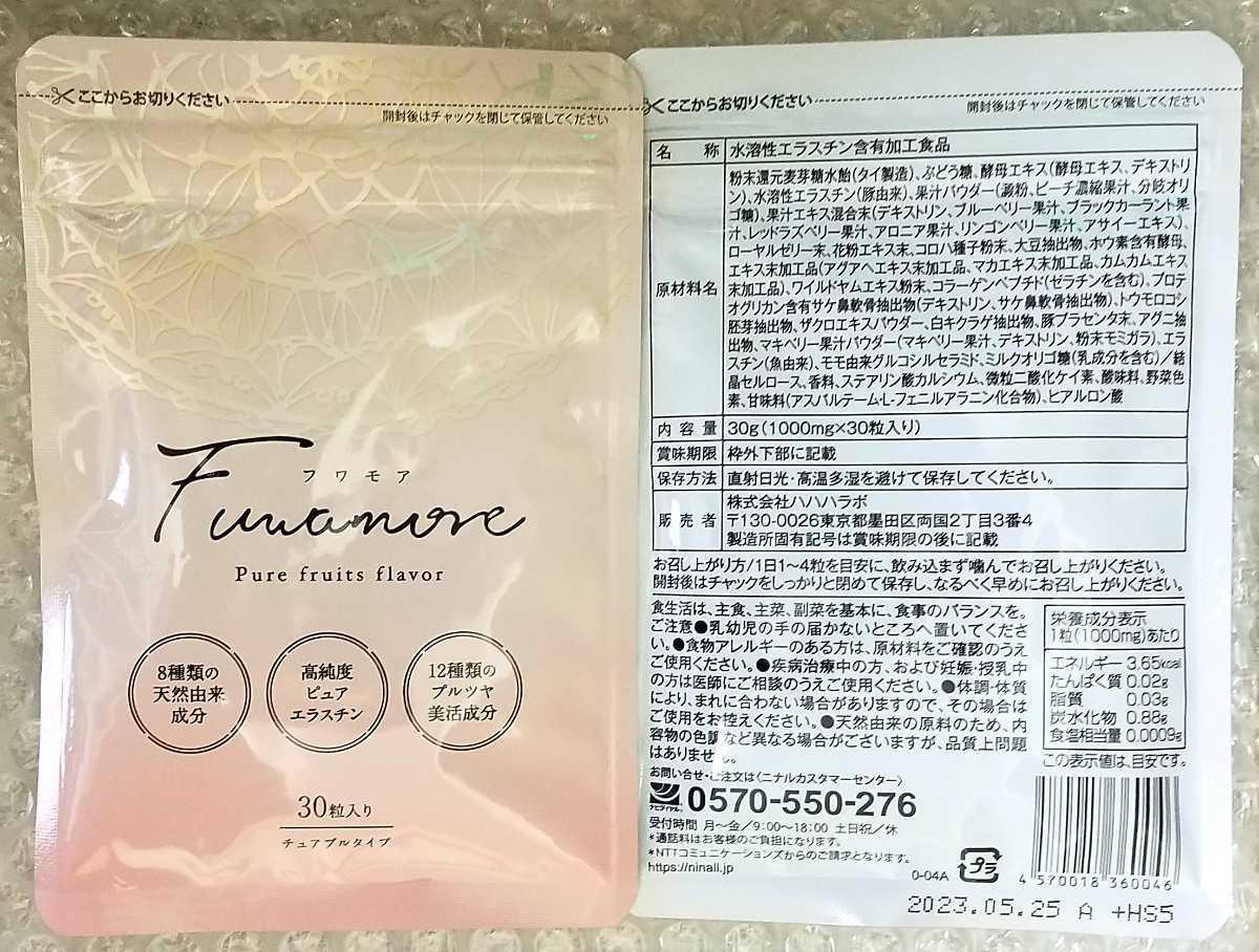 【2袋】★新品未開封★フワモア fuwamoa 30粒入★ 送料無料★ インスタやSNSなどで大注目の人気サプリになります★ ぜひオススメです♪_画像1