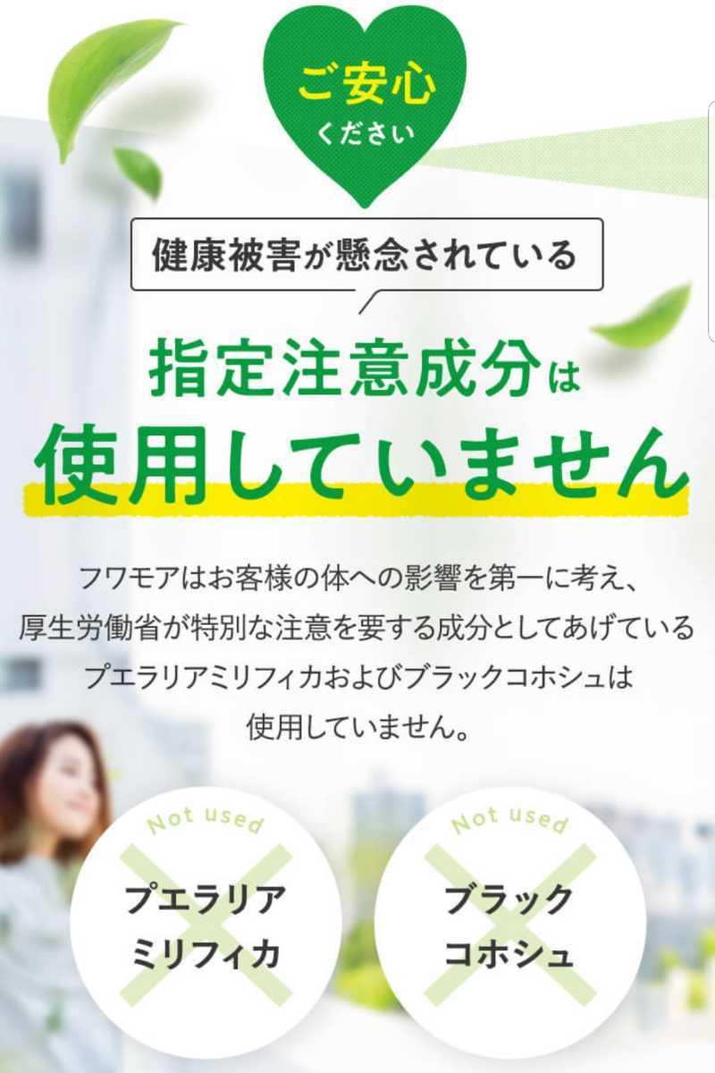 【2袋】★新品未開封★フワモア fuwamoa 30粒入★ 送料無料★ インスタやSNSなどで大注目の人気サプリになります★ ぜひオススメです♪_画像9