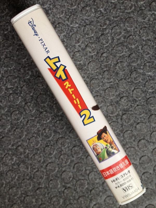 ★VHS中古ビデオ★トイストーリー2★日本語吹き替え版★ディズニー・ピクサー★_画像3