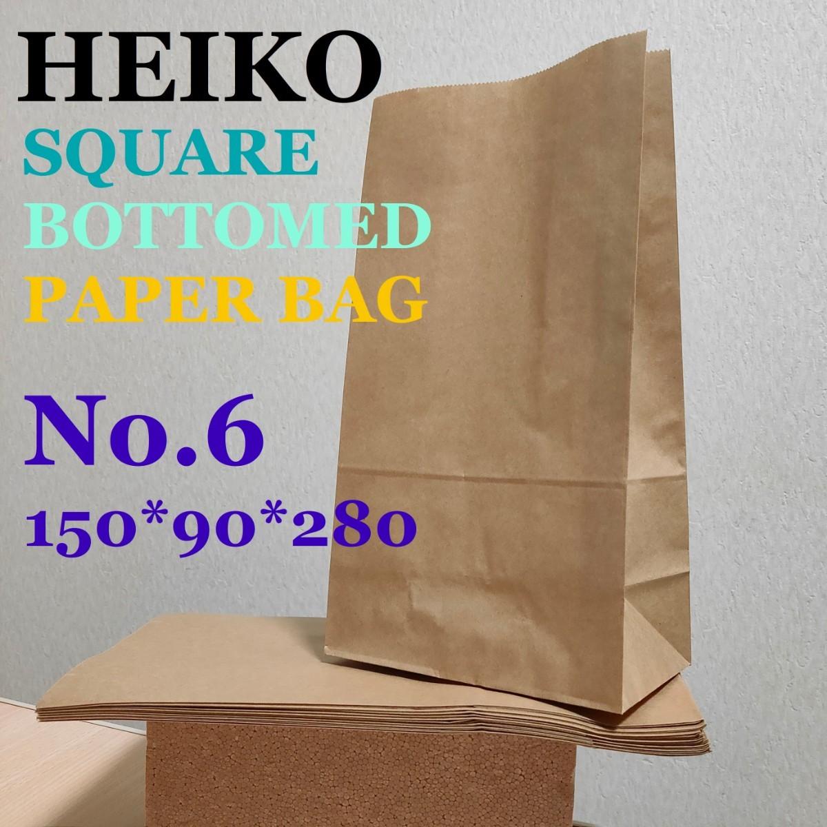 HEIKO ヘイコー◆No.6 13枚クラフト 紙袋◆ラッピング
