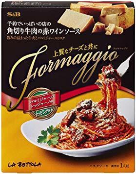 激安商品 w S&B 予約でいっぱいの店のFormaggio 角切り牛肉の赤ワインソース 130.1g_画像1