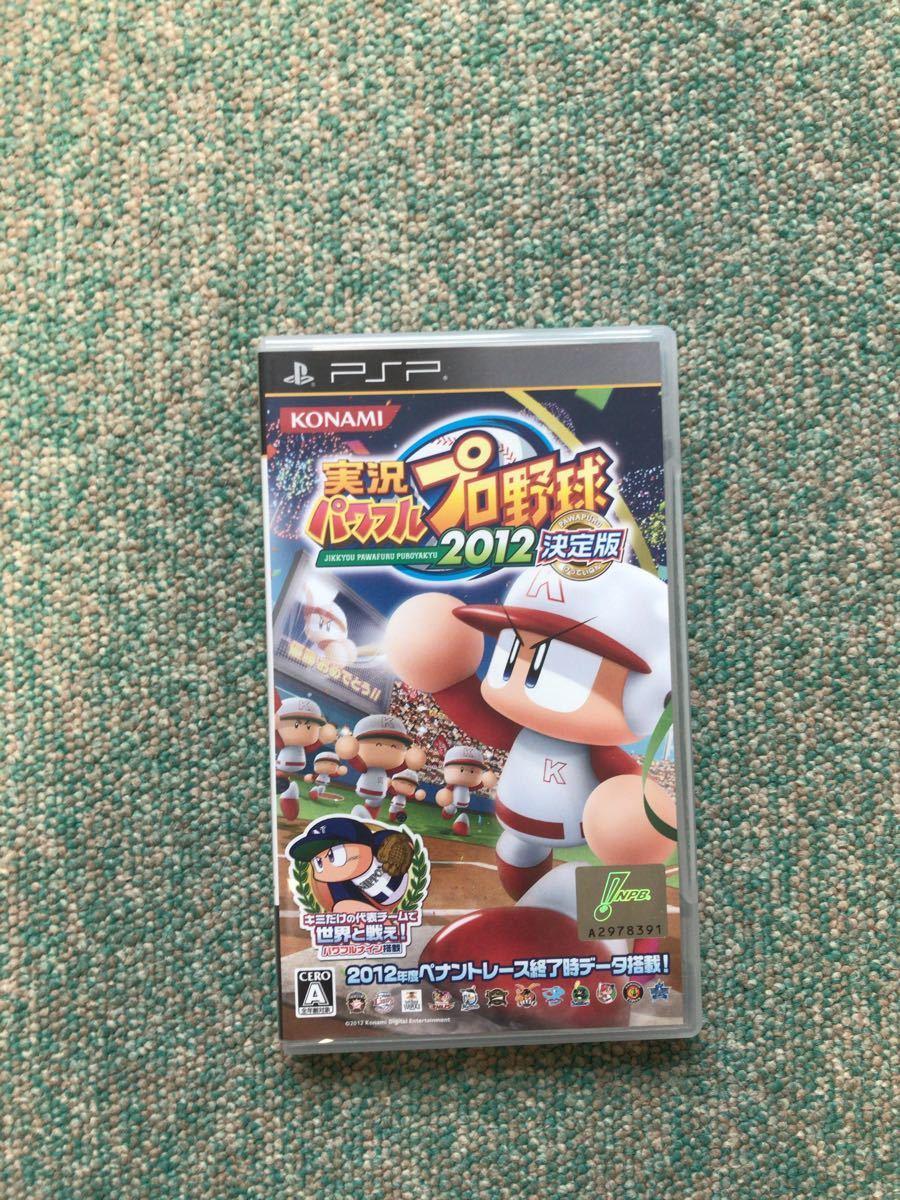 実況パワフルプロ野球2012超決定版 PSPソフト