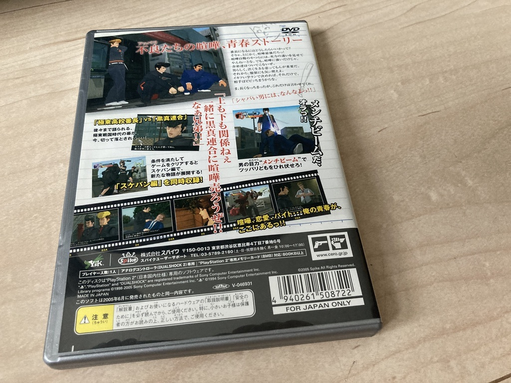 PS2 喧嘩番長 プレステ2 Playstation2 ソフト 中古
