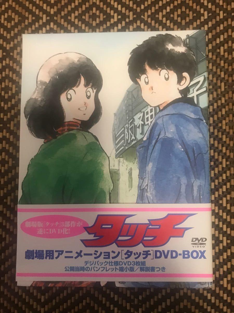 アニメ / 送料無料/ 劇場用アニメーション タッチ DVD-BOXDVD