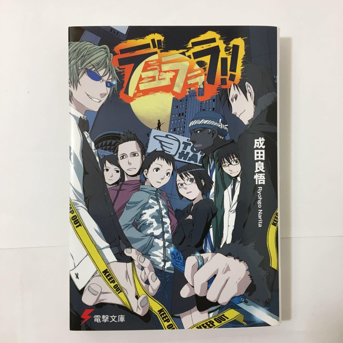 zaa-31★デュラララ!! (電撃文庫) 成田 良悟 (著), ヤスダ スズヒト (イラスト)1~3巻 3冊セット