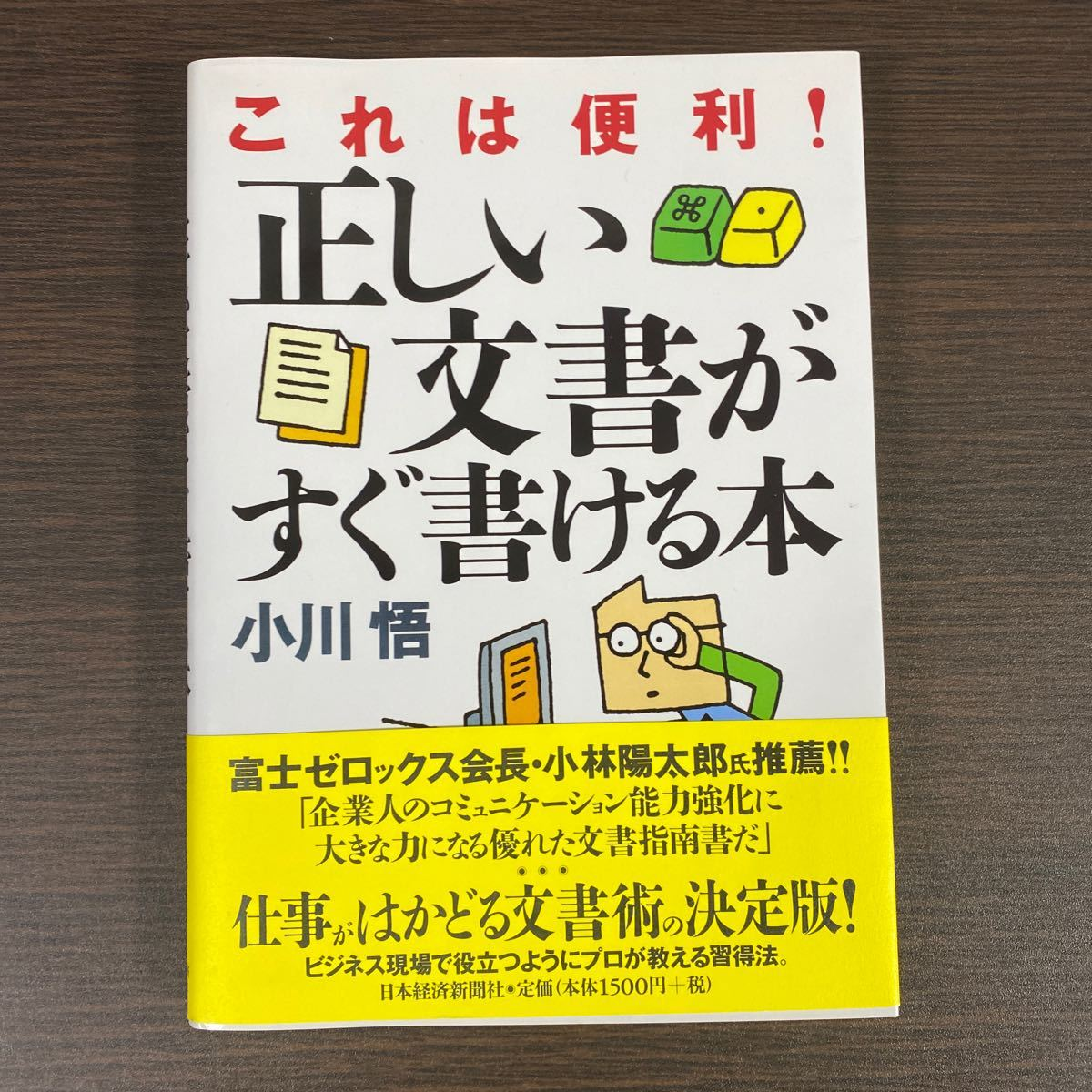 これは便利!正しい文書がすぐ書ける本   /日本経済新聞出版社/小川悟 中古