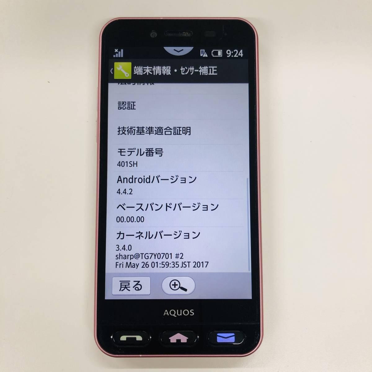 (391)FP036277【送料無料】SHARP/シンプルスマホ2/401SH/Softbank/ピンク/ 白ロム/ Androidスマホ 【中古品】_画像2