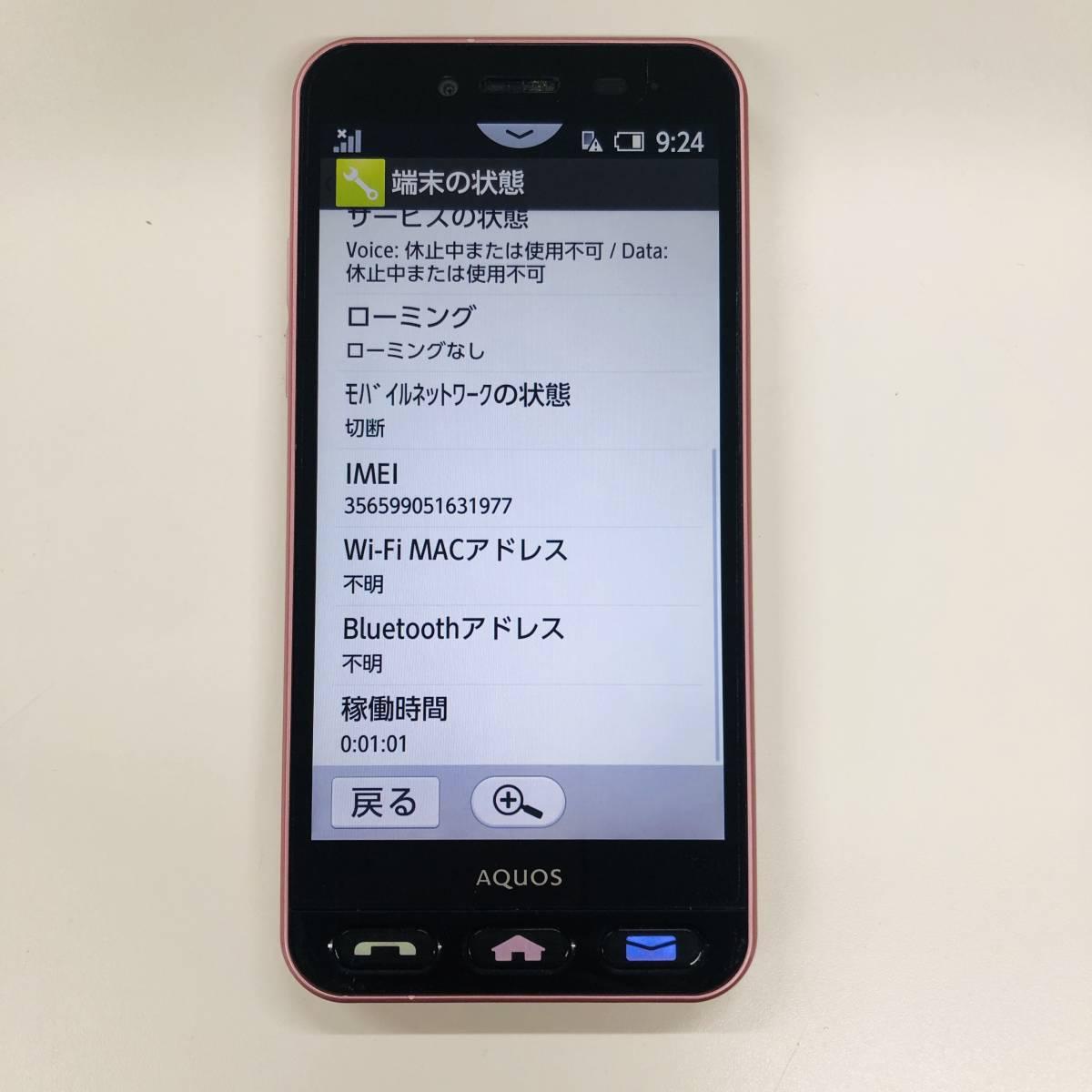 (391)FP036277【送料無料】SHARP/シンプルスマホ2/401SH/Softbank/ピンク/ 白ロム/ Androidスマホ 【中古品】_画像3