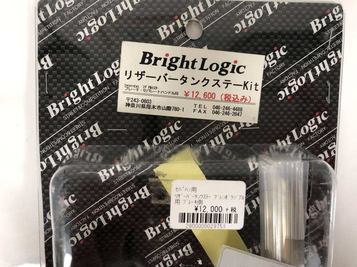 BrightLogic ブライトロジック リザーバータンクステー kit bremboラジアルマスターブレーキ側セパレート 定価13200円 (A20727-163) _画像2