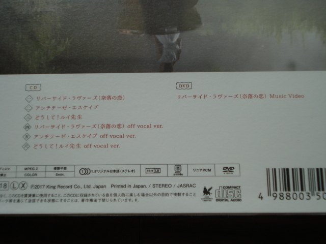 即決★送料無料 未使用品! 上坂すみれ / 彼女の幻想 EP (初回限定盤) CD+DVD 鬼灯の冷徹 URAHARA_画像3