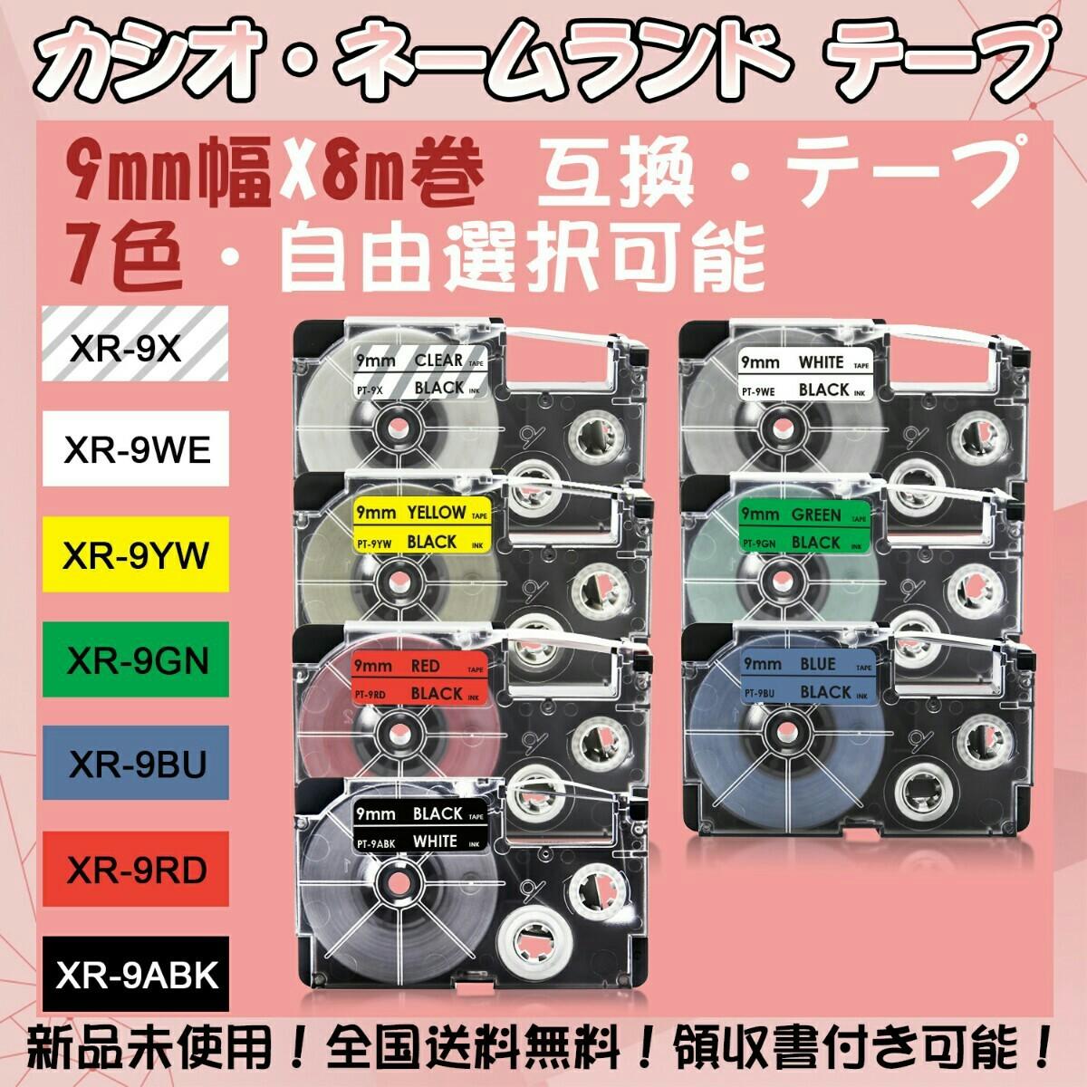 カシオ 9mm幅X8m巻 ・7色選択可 ネームランド 互換テープ 4個