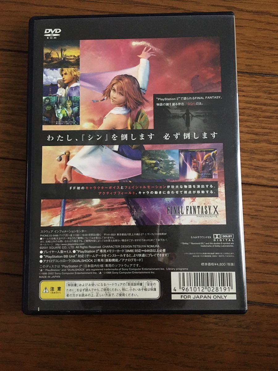 PS2 ファイナルファンタジーX
