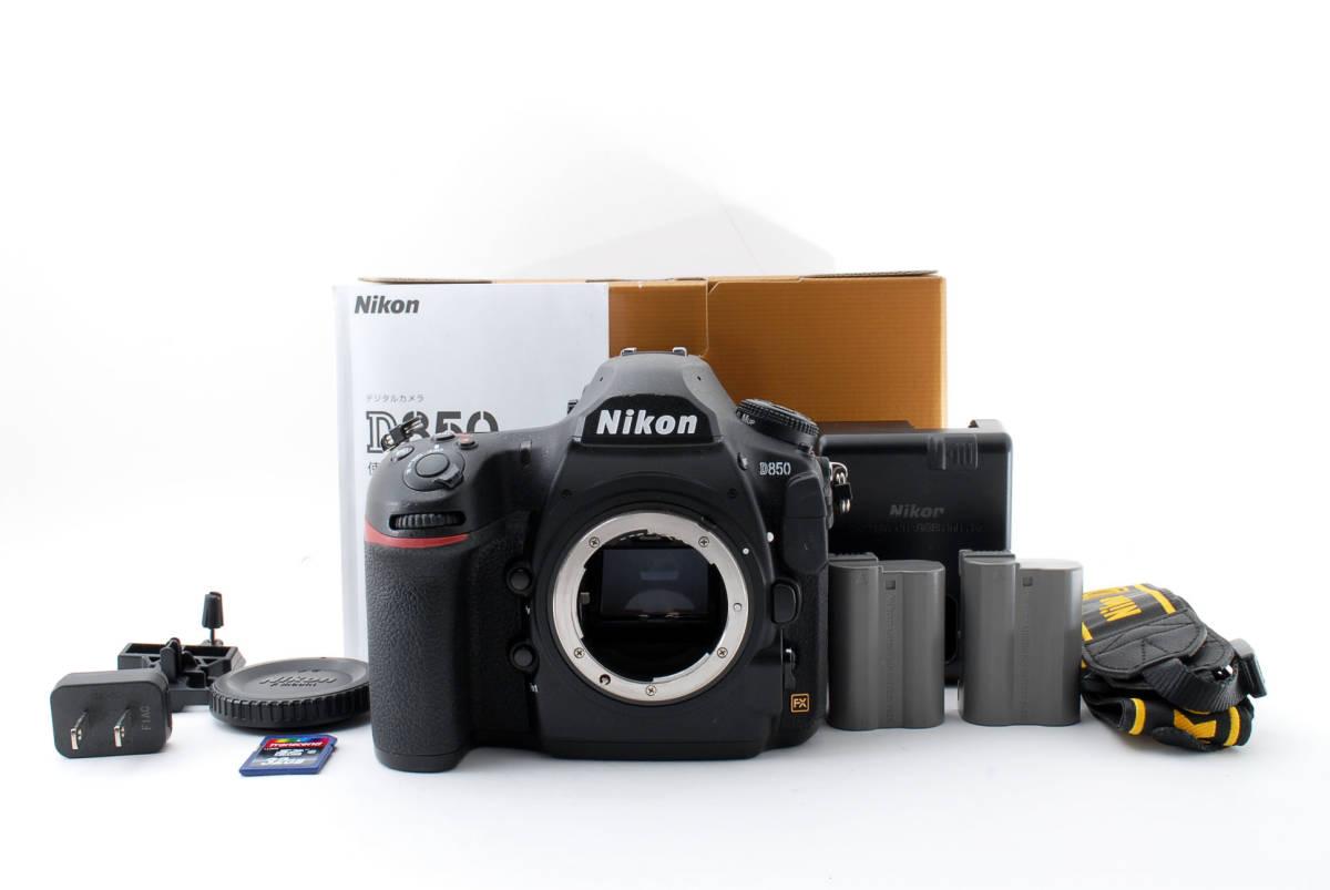 ◆ショット數9000回強◆Nikon ニコン D850 ボディ 32GBメモリ 予備バッテリー 元箱付き 動作6ヶ月保証 即決送料無料