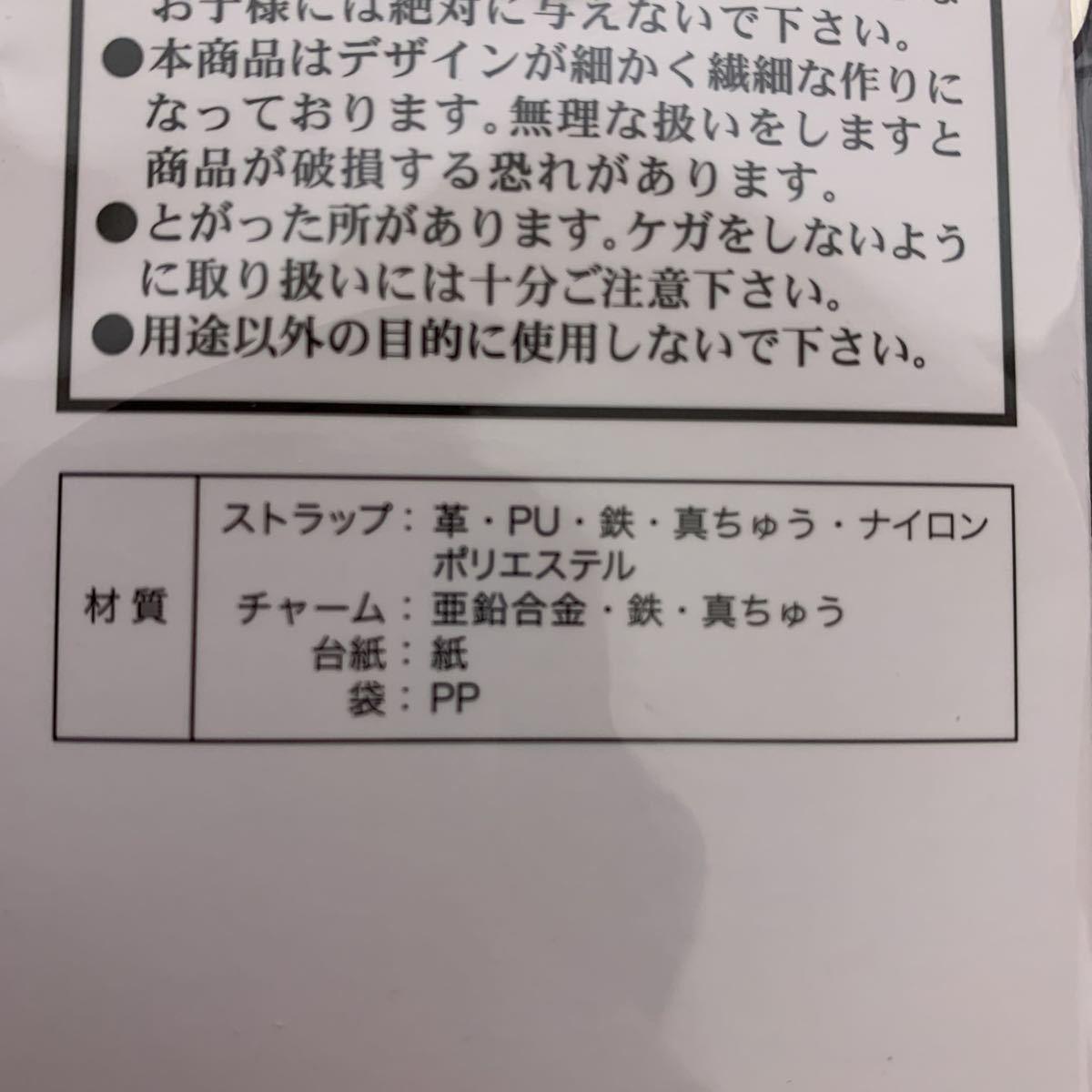 嵐 ARASHI Anniversary Tour 5×10 会場限定チャーム付きストラップ 札幌ドーム 黄色 新品未開封 送料無料 嵐10周年コンサートグッズ 2009