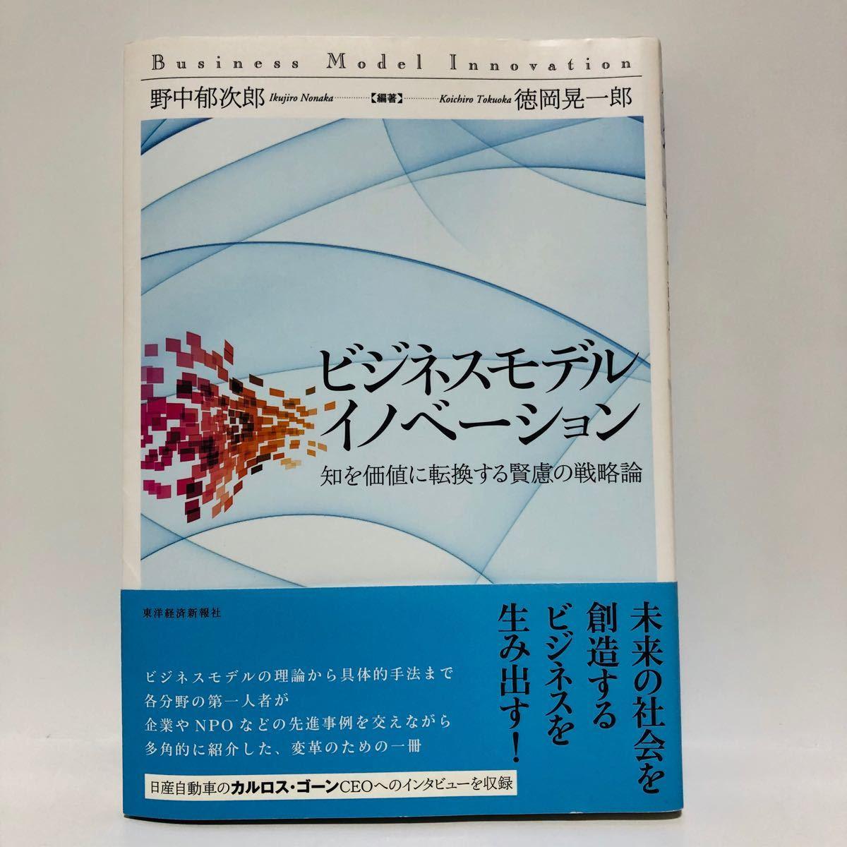 ビジネスモデル・イノベーション 野中郁次郎、徳岡晃一郎