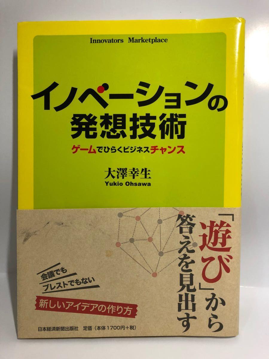 イノベーションの発想技術 ゲームでひらくビジネスチャンス 大澤幸生
