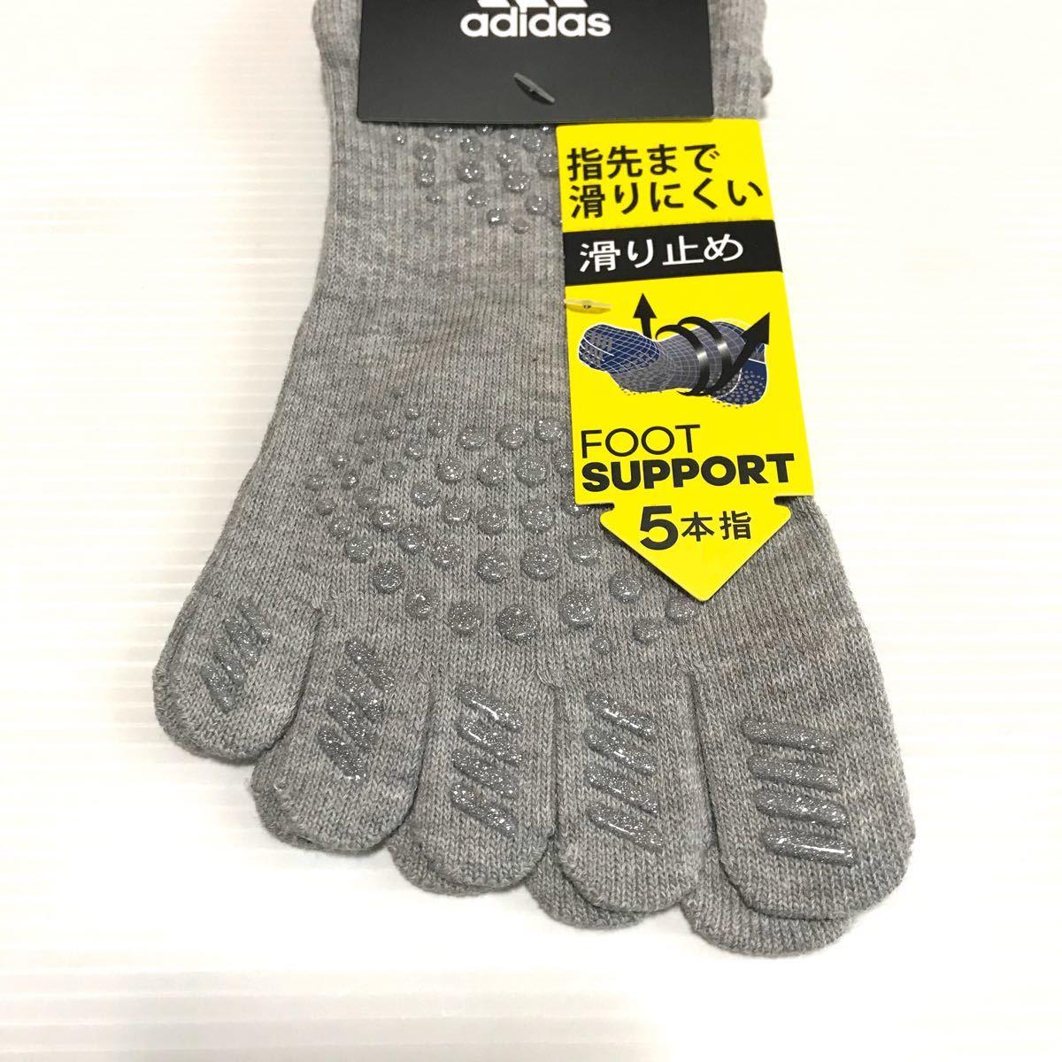 メンズ【アディダス×福助】五本指ソックス 滑り止め付き 2足セット