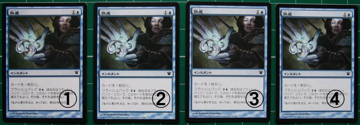 MTG マジック・ザ・ギャザリング 熟慮 (コモン) イニストラード 日本語版 1枚 同梱可_画像1