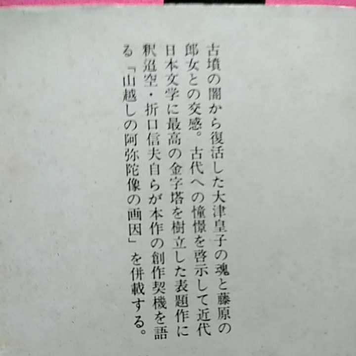 開運招福!★A07★ねこまんま堂★まとめお得! 死者の書_画像3