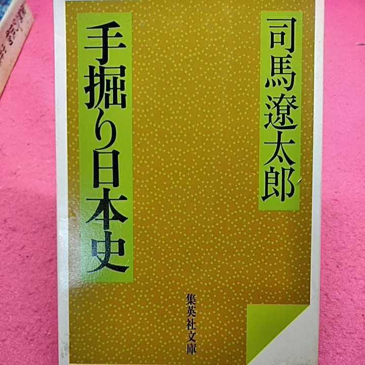 開運招福!★A07★ねこまんま堂★まとめお得! 手彫り日本史_画像1