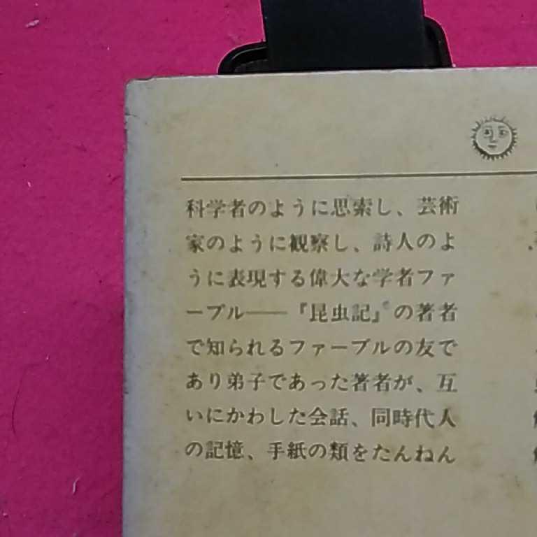 開運招福!★A07★ねこまんま堂★まとめお得! ファーブルの障害_画像3