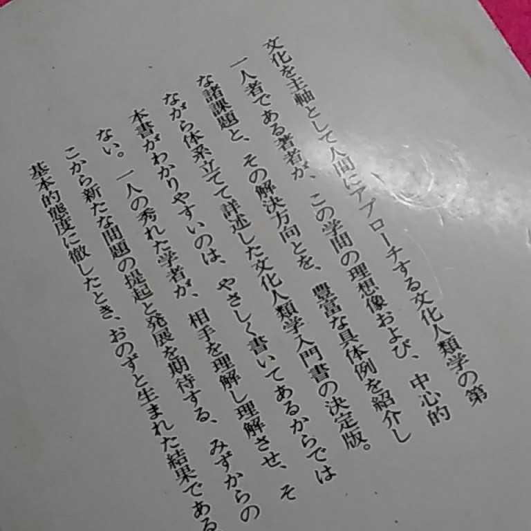 開運招福!★A07★ねこまんま堂★まとめお得! 文化人類学入門_画像3