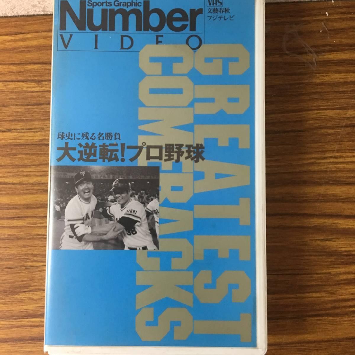 即決 VHSビデオ・Number・ナンバー・歴史に残る名勝負・大逆転!プロ野球 ・レターパックプラス可能です_画像1
