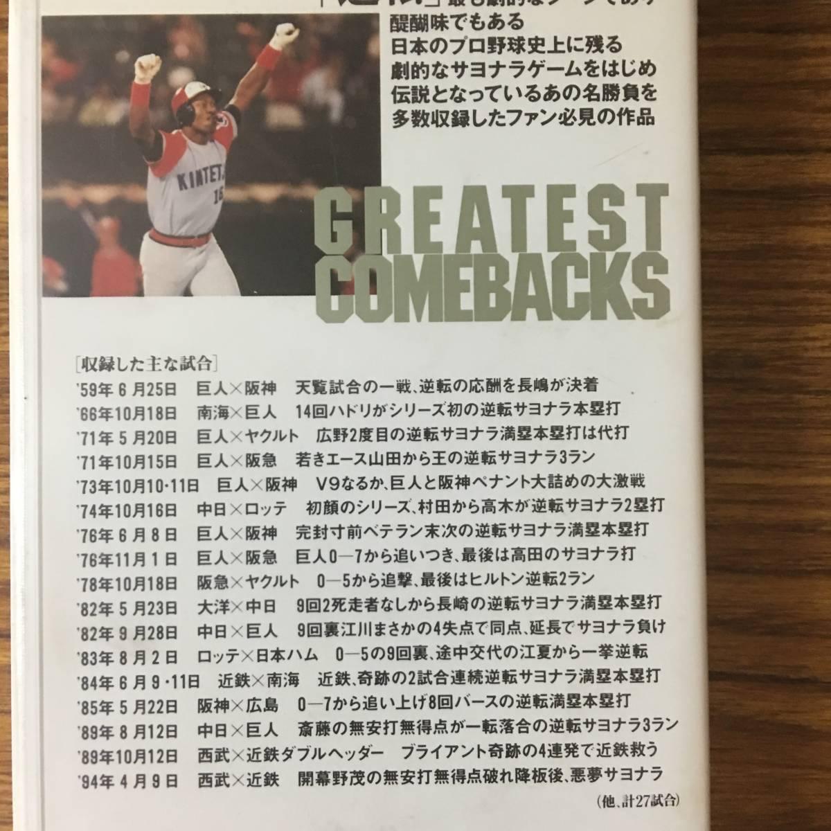 即決 VHSビデオ・Number・ナンバー・歴史に残る名勝負・大逆転!プロ野球 ・レターパックプラス可能です_画像3