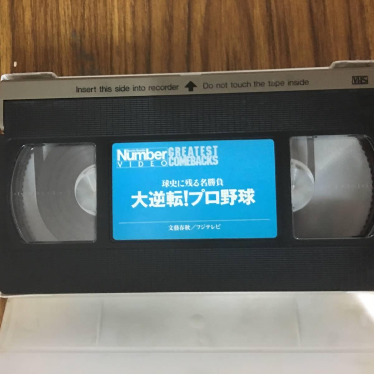 即決 VHSビデオ・Number・ナンバー・歴史に残る名勝負・大逆転!プロ野球 ・レターパックプラス可能です_画像4