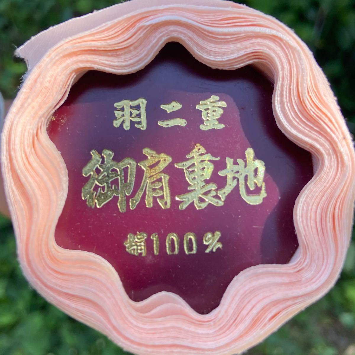 シルク生地 正絹 ピンク菱 1m