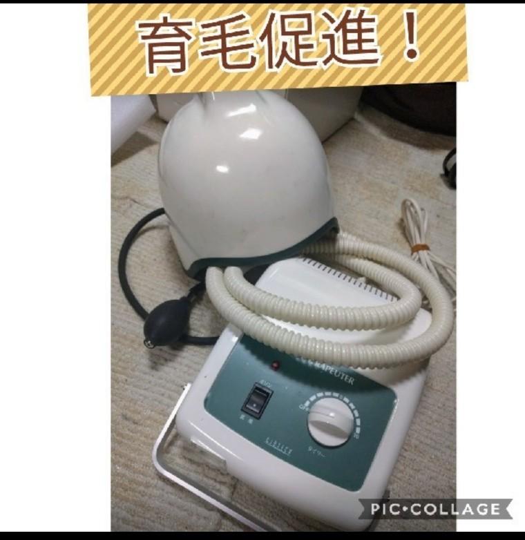 育毛機器 セラピュータ