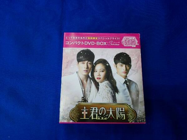 DVD 主君の太陽 コンパクトDVD-BOX[期間限定スペシャルプライス版]_画像1