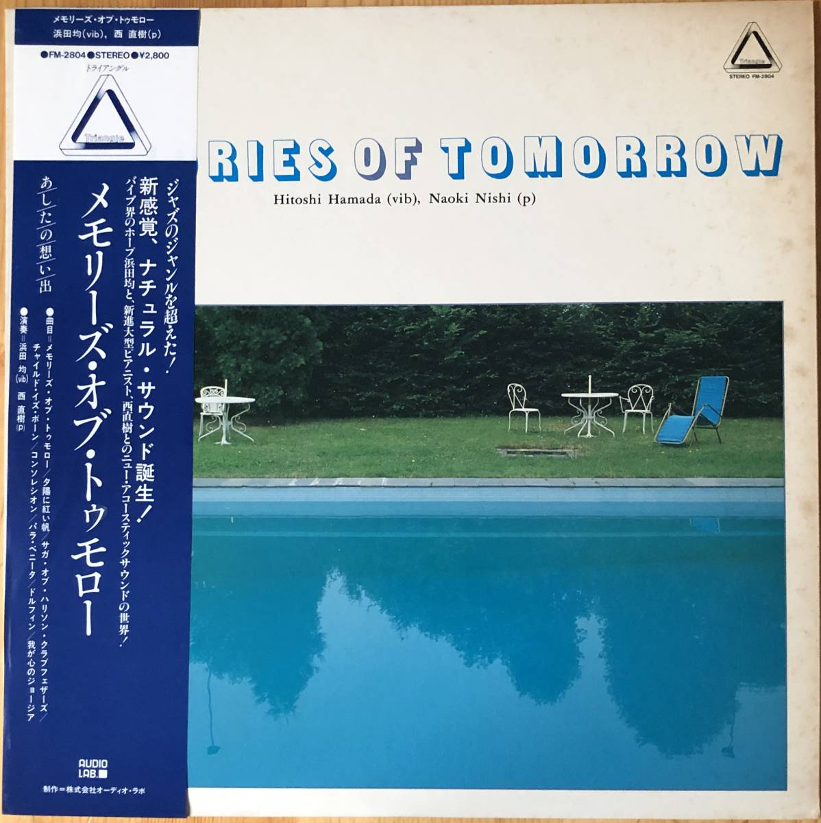 極美盤!浜田均 西直樹 メモリーズ・オブ・トゥモロー LP レコード 和ジャズ TRIANGLE FM-2804