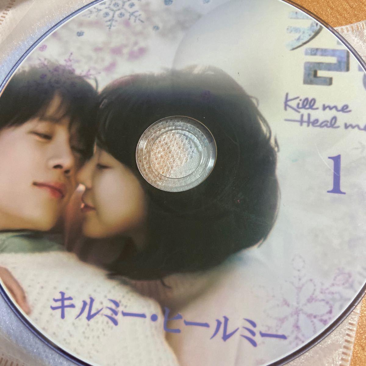 韓国ドラマ DVDキルミーヒルミー