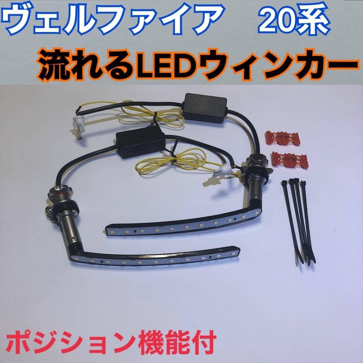 20 ヴェルファイア 用 シーケンシャル ウインカー ポジションキット LED 流れるウインカー