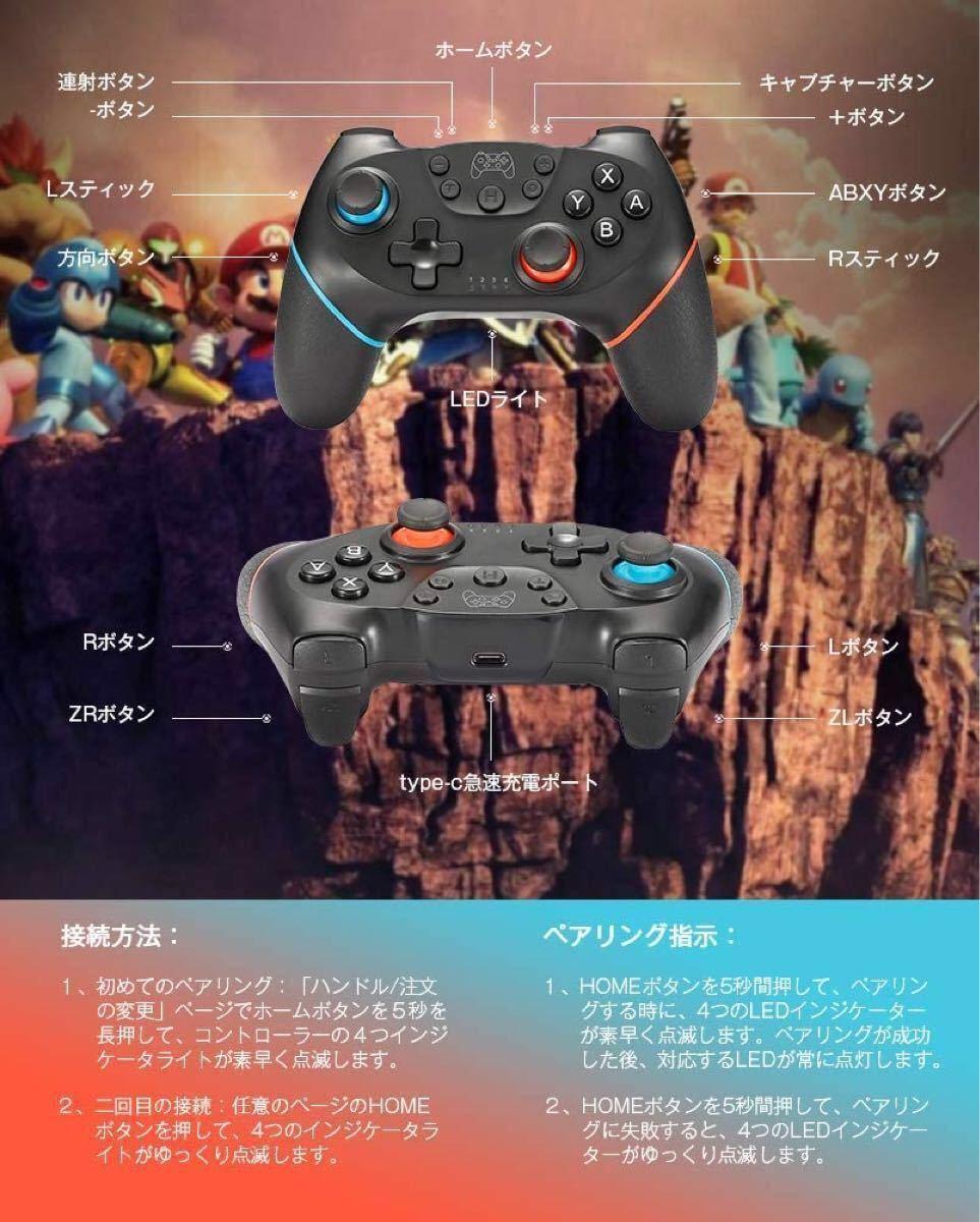 Switchコントローラー Bluetooth ワイヤレスコントローラー  HD
