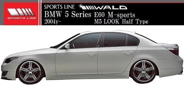 【M's】E60 BMW 5シリーズ M-sports用(2004y-)WALD SPORTS LINE M5ルック エアロ 2点キット(ハーフ)//FRP製 ヴァルド スポーツライン_画像3