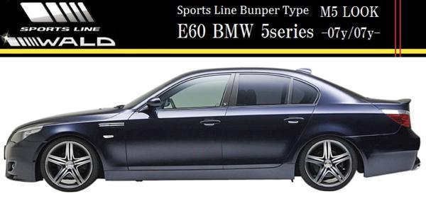 【M's】BMW E60 E61 5シリーズ セダン/ワゴン(-07y/07y-)WALD SPORTS LINE M5ルック フロントバンパースポイラー(M5LOOK エアロ)/FRP製_画像10