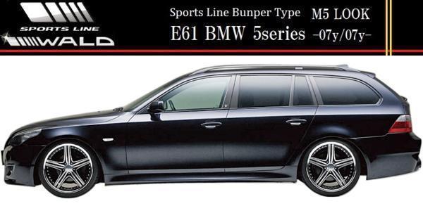 【M's】BMW E60 E61 5シリーズ セダン/ワゴン(-07y/07y-)WALD SPORTS LINE M5ルック フロントバンパースポイラー(M5LOOK エアロ)/FRP製_画像9